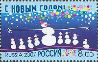 С Новым годом, 1м; 8.0 руб