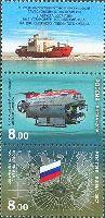 Арктическая глубоководная экспедиция, 2м + купон в сцепке; 8.0 руб x 2