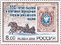 150-летие первой российской марки, 1м; 8.0 руб