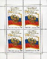 Инаугурация Президента России Д.Медведева, М/Л из 4м; 7.0 руб x 4