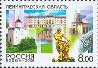 Регионы России, Ленинградская область, 1м; 8.0 руб
