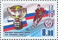 Россия - Чемпион мира по хоккею с шайбой'2008, 1м; 8.0 руб