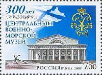 300 лет Центральному военно-морскому музею, 1м; 7.0 руб