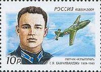 Летчик-испытатель Г.Я.Бахчиванджи, 1м; 10.0 руб