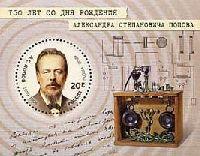 Изобретатель радио А.С.Попов, блок; 20 руб