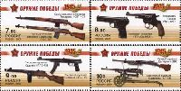 Оружие Победы 1941-1945, 4м, 7.0, 8.0, 9.0, 10.0 руб