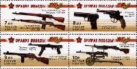 Оружие Победы 1941-1945, 4м в квартблоке, 7.0, 8.0, 9.0, 10.0 руб