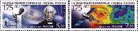 Гидрометеорологическая служба России, 2м; 8.0, 9.0 руб
