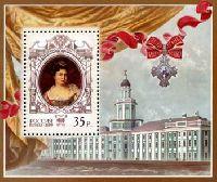 История Государства Российского, Екатерина I, блок; 35.0 руб