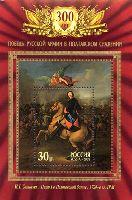 300-летие Полтавской битвы, блок; 30.0 руб