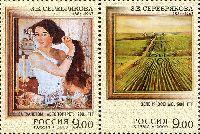 Живопись, 125 лет З.Серебряковой, 2м; 9.0 руб. х 2
