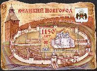 1150-летие Великого Новгорода, блок; 50.0 руб