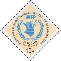 Продовольственная программа ООН, 1м; 10.0 руб