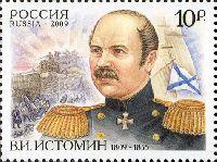 Адмирал В.Истомин, 1м; 10.0 руб