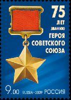 75 лет званию Героя Советского Союза, 1м; 9.00 руб