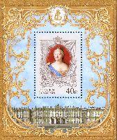 История Государства Российского, Елизавета I, блок; 40.0 руб