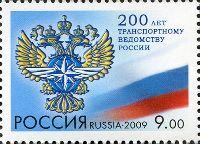 200 лет Министерству транспорта России, 1м; 9.0 руб