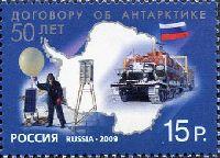 Договор об Антарктиде, 1м; 15.0 руб