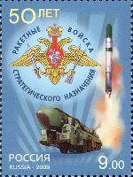 Ракетные войска стратегического назначения, 1м; 9.0 руб