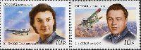 Летчики-испытатели В.Гризодубова и А.Серов, 2м; 10.0 руб х 2