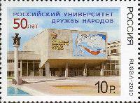 Российский Университет Дружбы Народов, 1м; 10.0 руб