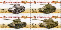 Оружие Победы 1941-1945, 4м в квартблоке, 9.0, 10.0, 11.0, 12.0 руб