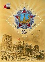 65-летие Победы, блок; 50.0 руб