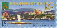 150 лет Владивостоку, 1м; 15.0 руб