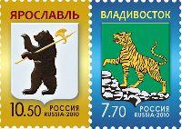 Стандарты, гербы Владивостока и Ярославля, 2м; 7.70, 10.50 руб