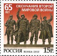 65-летию окончания Второй Мировой войны, 1м; 15.0 руб