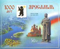 1000 лет Ярославлю, самоклейкa, блок; 50.0 руб