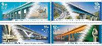 Мосты России, 4м; 9.0, 10.0, 11.0, 12.0 руб