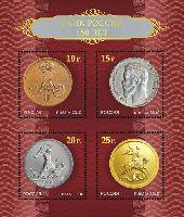 150 лет Государственному Банку России, блок из 4м; 10.0, 15.0, 20.0, 25.0 руб