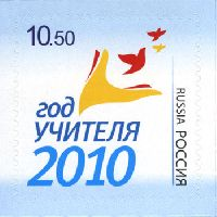 Год учителя, самоклейкa, 1м; 10.50 руб