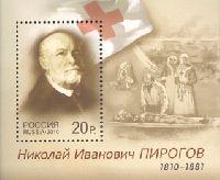 Хирург Н.Пирогов, блок; 20.0 руб