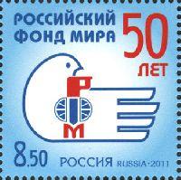 Российский фонд мира, 1м; 8.50 руб
