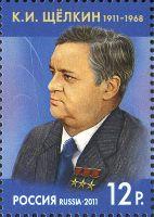Ученый К.И.Щёлкин, 1м; 12.0 руб