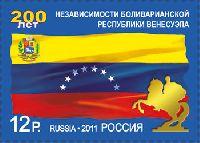 200 лет независимости Республики Венесуэла, 1м; 12.0 руб