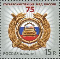75 лет Госавтоинспекции России, 1м; 15.0 руб