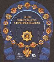 Орден Андрея Первозванного, блок; 50.0 руб