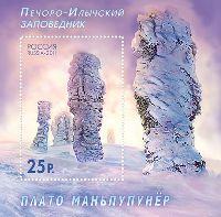 Печоро-Илычский заповедник, блок; 25.0 руб