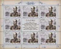 Генерал-фельдмаршал М.Б. Барклай де Толли, М/Л из 8м и купона; 15.0 руб x 8