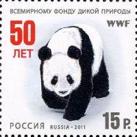 50 лет Всемирному фонду дикой природы, 1м; 15.0 руб