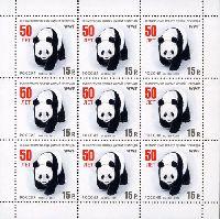 50 лет Всемирному фонду дикой природы, М/Л из 9м; 15.0 руб x 9