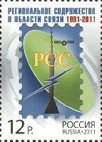 Региональное содружество связи, 1м; 12.0 руб