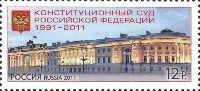 Конституционный Суд Российской Федерации, 1м; 12.0 руб