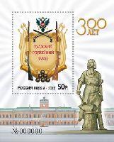 Оружейный завод в Туле, блок; 50.0 руб