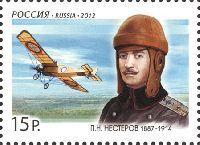 Летчик-испытатель П.Н. Нестеров, 1м; 15.0 руб