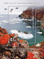 История и культура России, остров Врангеля, блок; 45.0 руб