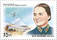 Летчик-штурман М. Раскова, 1м; 15.0 руб